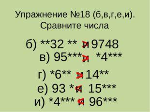 Упражнение №18 (б,в,г,е,и). Сравните числа б) **32 ** 9748 > и в) 95*** *4***