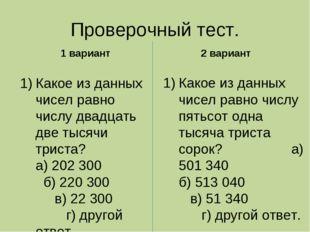 Проверочный тест. 1 вариант Какое из данных чисел равно числу пятьсот одна ты