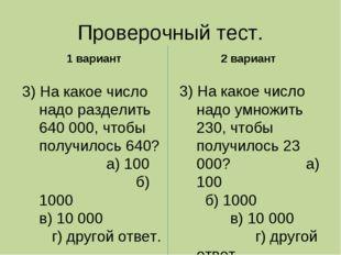 Проверочный тест. 1 вариант 3) На какое число надо умножить 230, чтобы получи