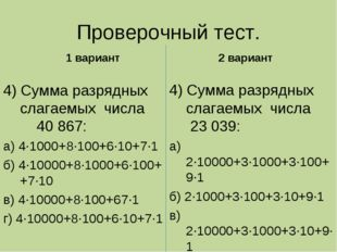 Проверочный тест. 1 вариант 4) Сумма разрядных слагаемых числа 23 039: а) 2·1