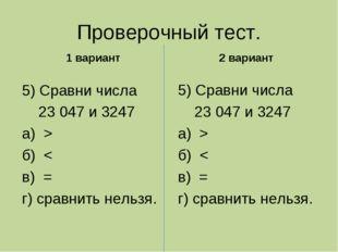 Проверочный тест. 1 вариант 5) Сравни числа 23 047 и 3247 а) > б) < в) = г) с