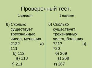 Проверочный тест. 1 вариант 6) Сколько существует трехзначных чисел, больших