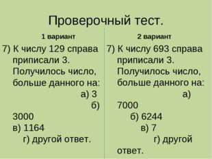 Проверочный тест. 1 вариант 7) К числу 693 справа приписали 3. Получилось чис
