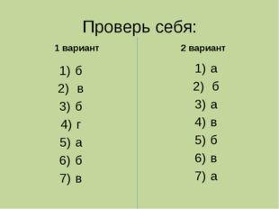 Проверь себя: 1 вариант а б а в б в а 2 вариант б в б г а б в