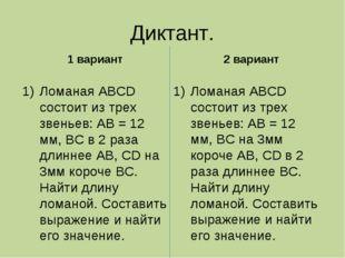 Диктант. 1 вариант Ломаная АВСD состоит из трех звеньев: АВ = 12 мм, ВС на 3м