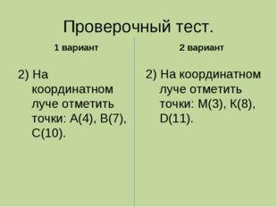 Проверочный тест. 1 вариант 2) На координатном луче отметить точки: М(3), К(8