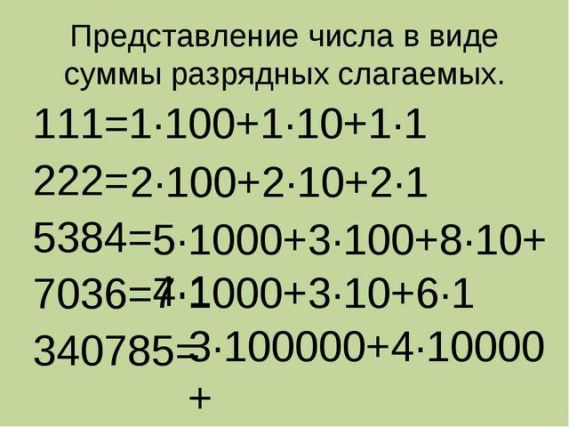 Представление числа в виде суммы разрядных слагаемых. 111=1·100+1·10+1·1 222=...