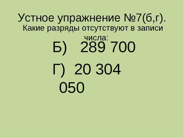 Устное упражнение №7(б,г). Какие разряды отсутствуют в записи числа: Б) 289 7...
