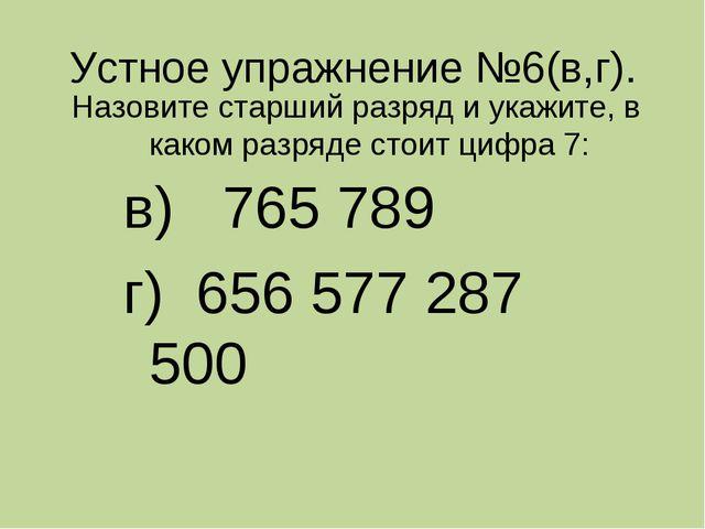 Устное упражнение №6(в,г). Назовите старший разряд и укажите, в каком разряде...