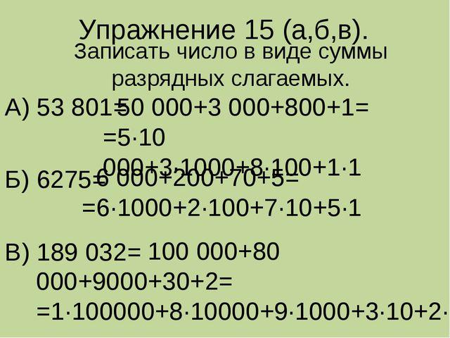 Упражнение 15 (а,б,в). А) 53 801= Б) 6275= В) 189 032= 50 000+3 000+800+1= =5...