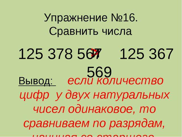 Упражнение №16. Сравнить числа 125 378 567 125 367 569 > Вывод: если количест...