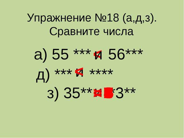 Упражнение №18 (а,д,з). Сравните числа а) 55 *** 56*** < и д) *** **** з) 35*...
