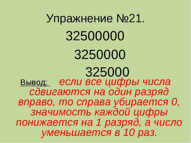 Упражнение №21. 32500000 3250000 325000 Вывод: если все цифры числа сдвигаютс...