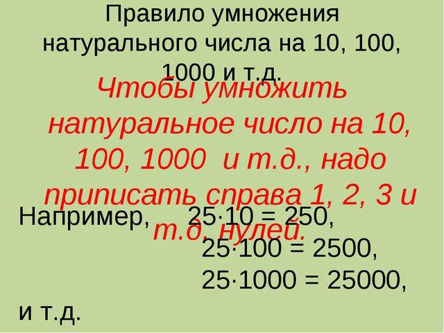 Правило умножения натурального числа на 10, 100, 1000 и т.д. Чтобы умножить н...