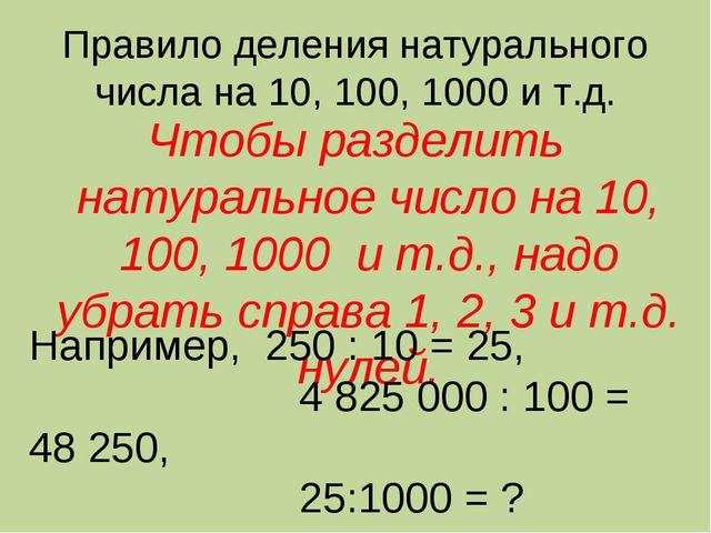 Правило деления натурального числа на 10, 100, 1000 и т.д. Чтобы разделить на...