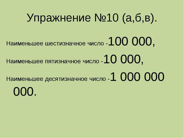 Упражнение №10 (а,б,в). Наименьшее шестизначное число -100 000, Наименьшее пя...