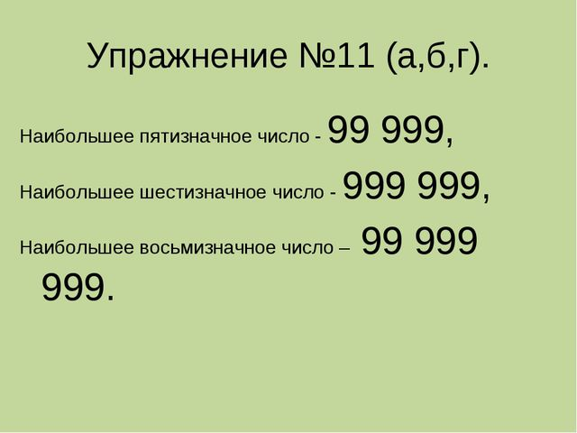 Упражнение №11 (а,б,г). Наибольшее пятизначное число - 99 999, Наибольшее шес...