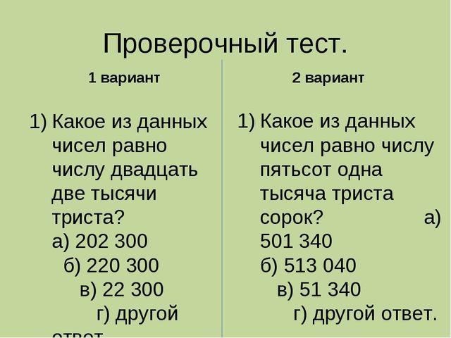 Проверочный тест. 1 вариант Какое из данных чисел равно числу пятьсот одна ты...