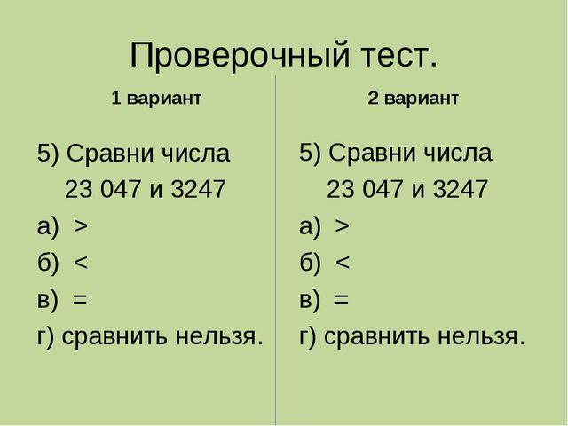 Проверочный тест. 1 вариант 5) Сравни числа 23 047 и 3247 а) > б) < в) = г) с...