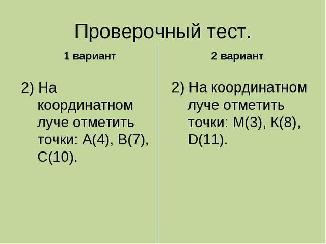 Проверочный тест. 1 вариант 2) На координатном луче отметить точки: М(3), К(8...