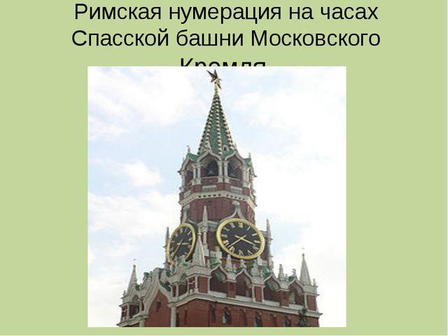 Римская нумерация на часах Спасской башни Московского Кремля