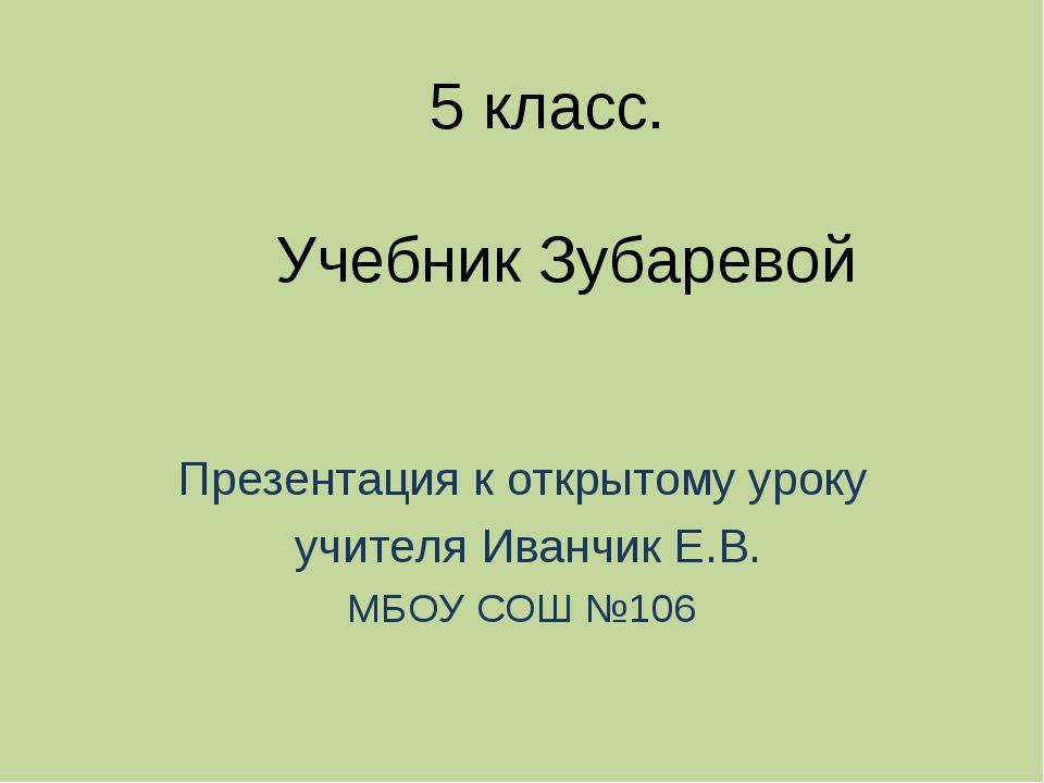 5 класс. Учебник Зубаревой Презентация к открытому уроку учителя Иванчик Е.В....