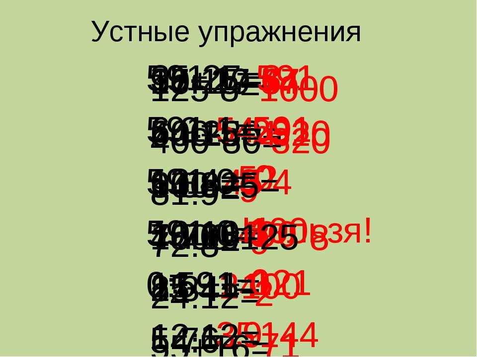 Устные упражнения 18+29= 54-25= 9·5= 7·70= 25·4= 54:6= 47 29 45 490 100 9 37+...