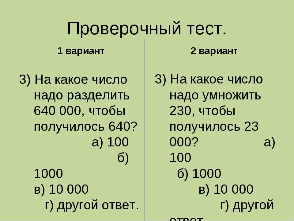 Проверочный тест. 1 вариант 3) На какое число надо умножить 230, чтобы получи...