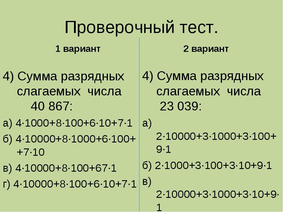Проверочный тест. 1 вариант 4) Сумма разрядных слагаемых числа 23 039: а) 2·1...