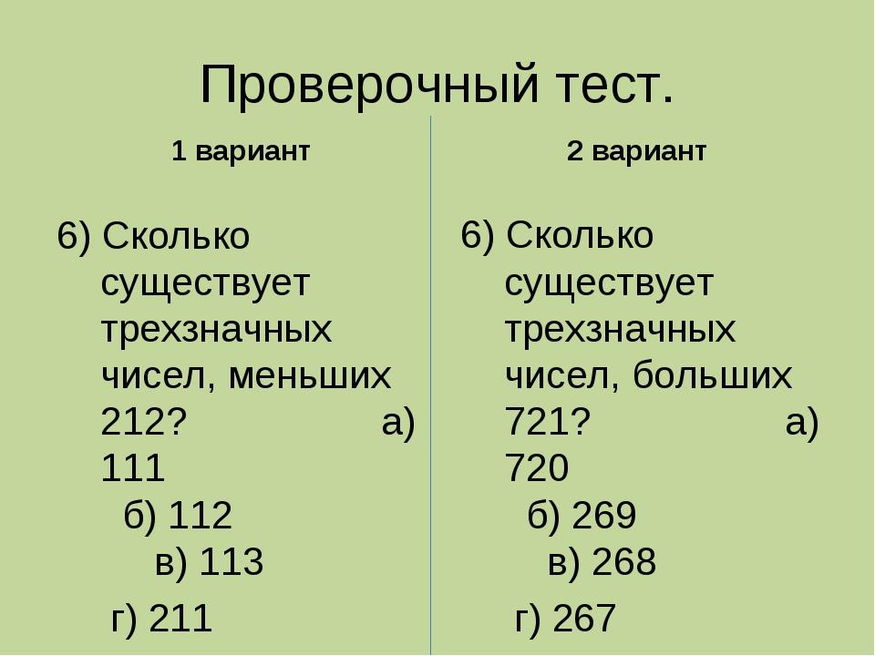 Проверочный тест. 1 вариант 6) Сколько существует трехзначных чисел, больших...