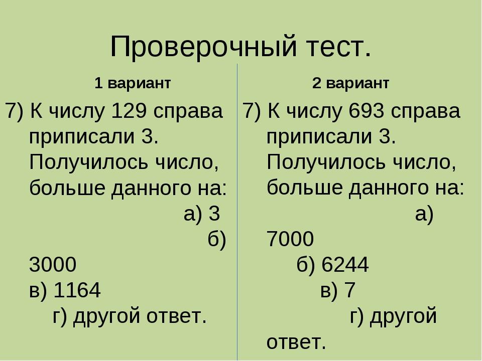 Проверочный тест. 1 вариант 7) К числу 693 справа приписали 3. Получилось чис...