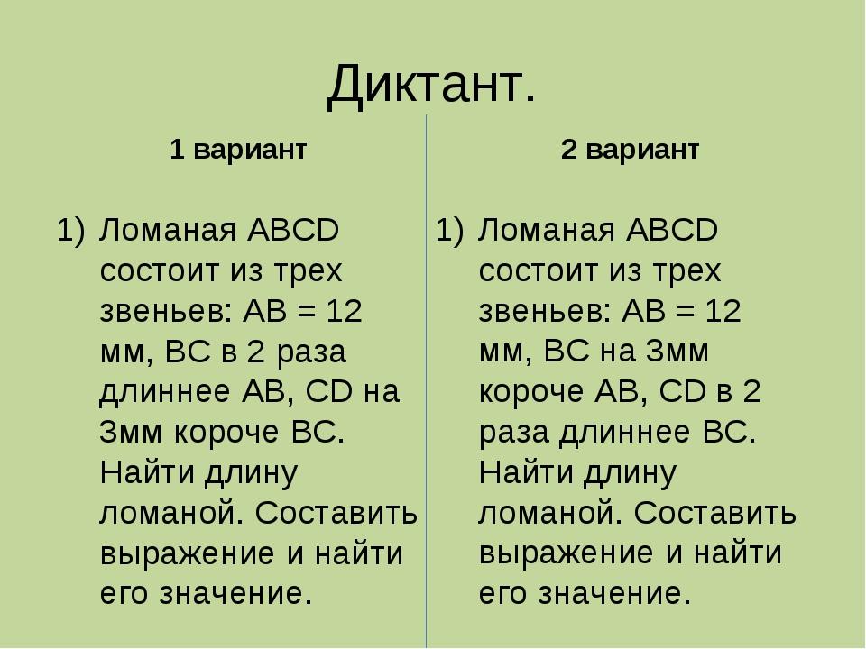 Диктант. 1 вариант Ломаная АВСD состоит из трех звеньев: АВ = 12 мм, ВС на 3м...