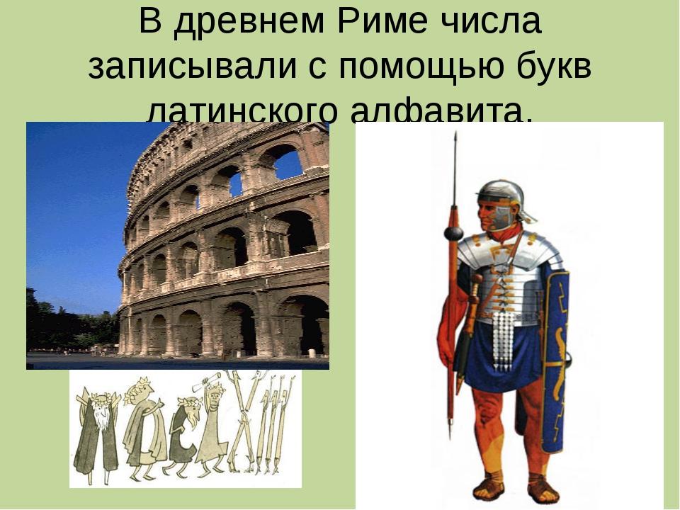 В древнем Риме числа записывали с помощью букв латинского алфавита.