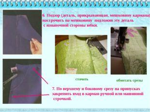 6. Подзор (деталь, прикрывающая, мешковину кармана) настрочить на мешковину п