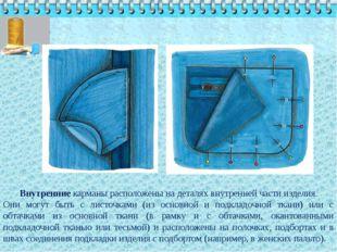 Внутренние карманы расположены на деталях внутренней части изделия. Они могу