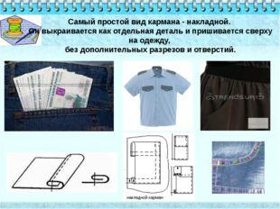 Самый простой вид кармана - накладной. Он выкраивается как отдельная деталь и