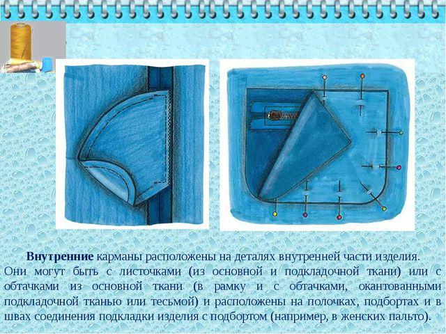 Внутренние карманы расположены на деталях внутренней части изделия. Они могу...