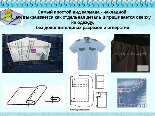 Самый простой вид кармана - накладной. Он выкраивается как отдельная деталь и...
