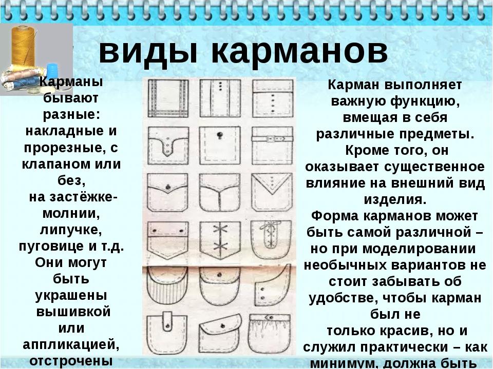 виды карманов Карманы бывают разные: накладные и прорезные, с клапаном или бе...