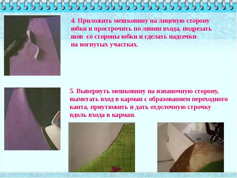 4. Приложить мешковину на лицевую сторону юбки и прострочить по линии входа,...