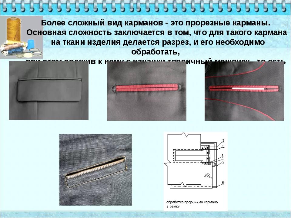 Более сложный вид карманов - это прорезные карманы. Основная сложность заключ...