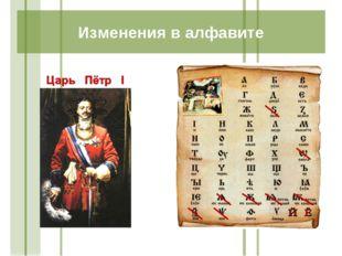 Изменения в алфавите