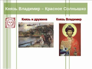Князь Владимир – Красное Солнышко