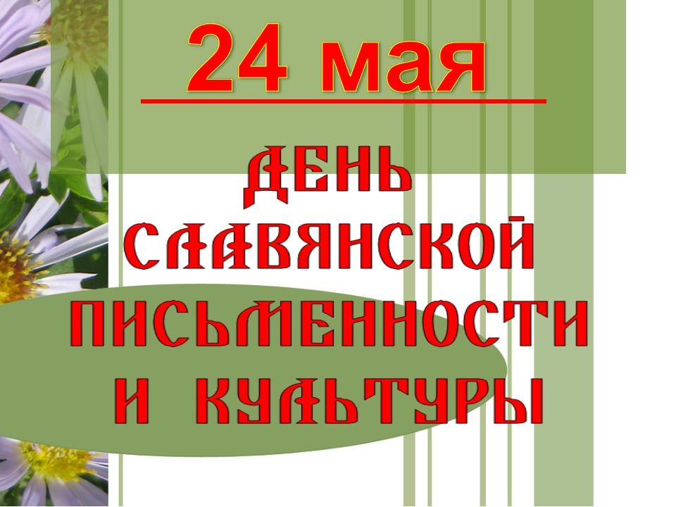 День славянской письменности картинки для презентации, открытки
