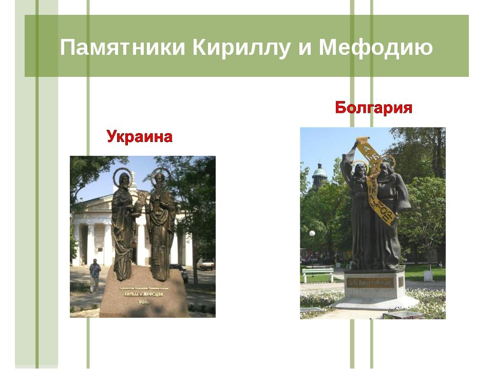 Памятники Кириллу и Мефодию
