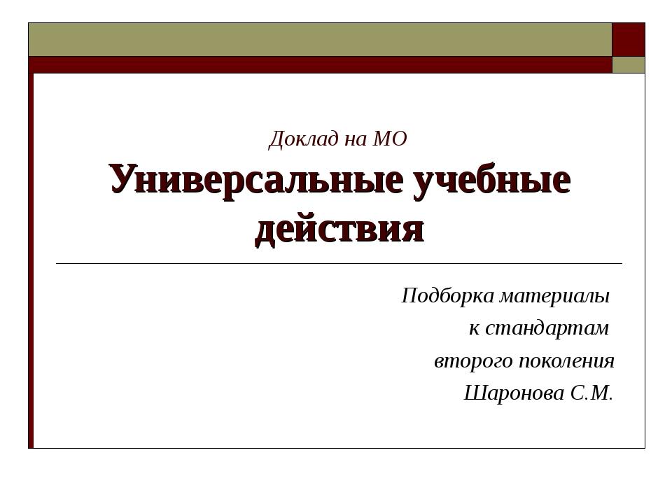 Доклад на МО Универсальные учебные действия Подборка материалы к стандартам...