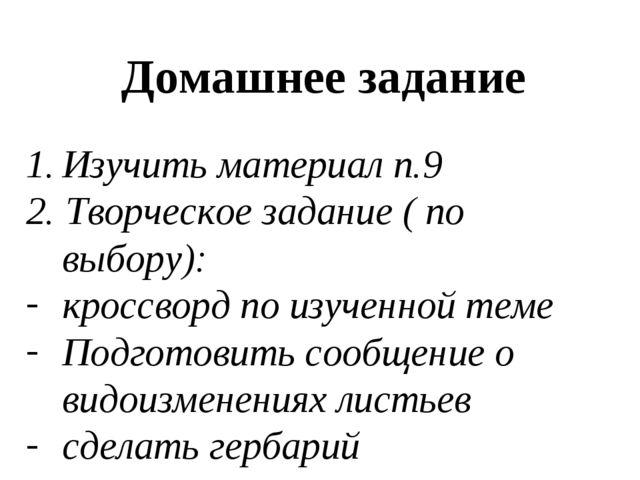 Домашнее задание Изучить материал п.9 2. Творческое задание ( по выбору): кр...