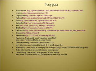 Ресурсы Колокольчик http://ghostovohohloma.net/kartinka-kolokolchik-shkolniy-