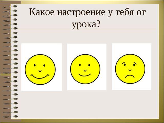 Какое настроение у тебя от урока?