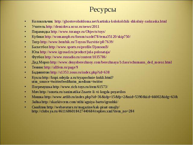 Ресурсы Колокольчик http://ghostovohohloma.net/kartinka-kolokolchik-shkolniy-...